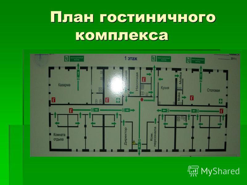 План гостиничного комплекса План гостиничного комплекса