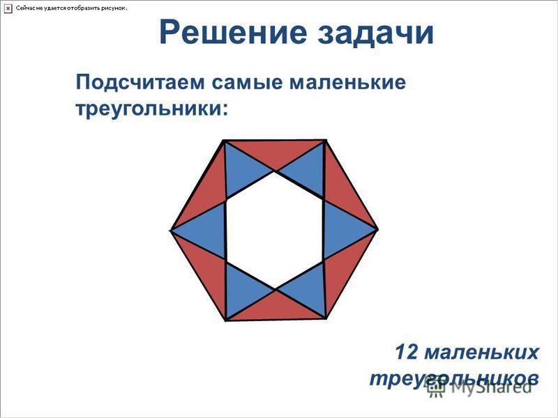 12 маленьких треугольников Подсчитаем самые маленькие треугольники: Решение задачи