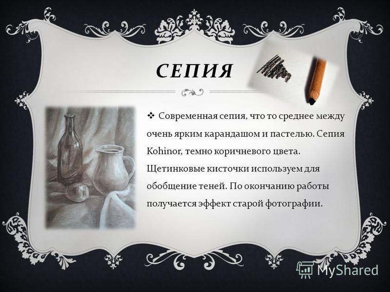 СЕПИЯ Современная сепия, что то среднее между очень ярким карандашом и пастелью. Сепия Kohinor, темно коричневого цвета. Щетинковые кисточки используем для обобщение теней. По окончанию работы получается эффект старой фотографии.
