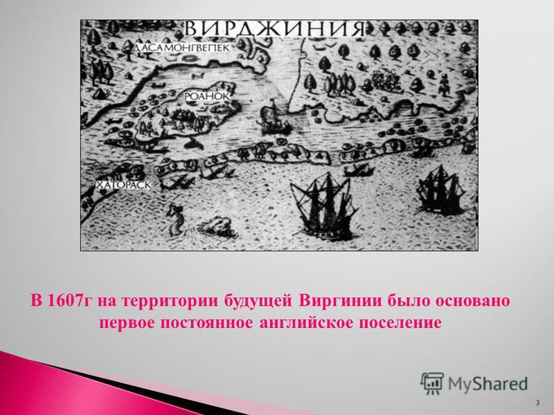 3 В 1607 г на территории будущей Виргинии было основано первое постоянное английское поселение