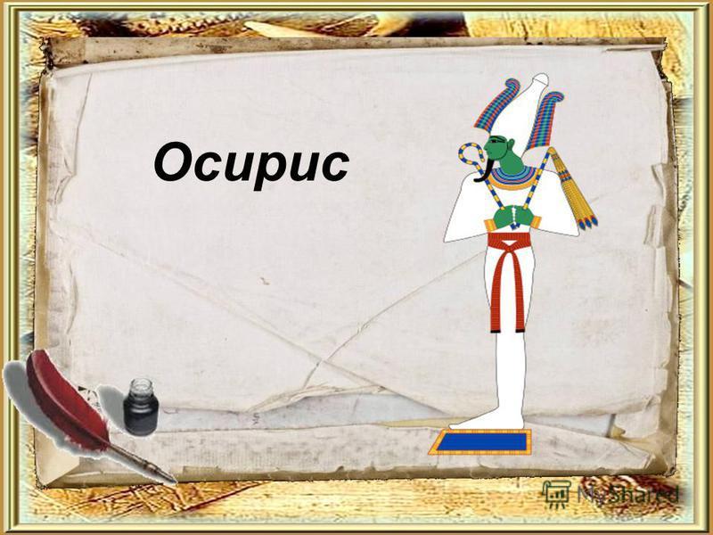 Осирис
