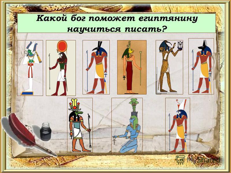 Какой бог поможет египтянину научиться писать?