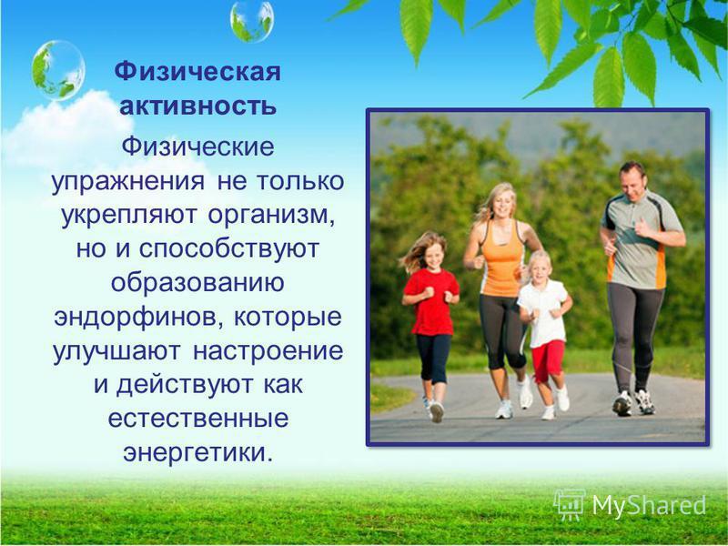 Физическая активность Физические упражнения не только укрепляют организм, но и способствуют образованию эндорфинов, которые улучшают настроение и действуют как естественные энергетики.