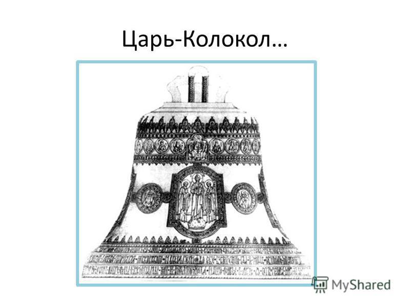 Царь-Колокол…