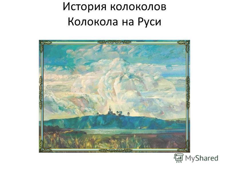 История колоколов Колокола на Руси