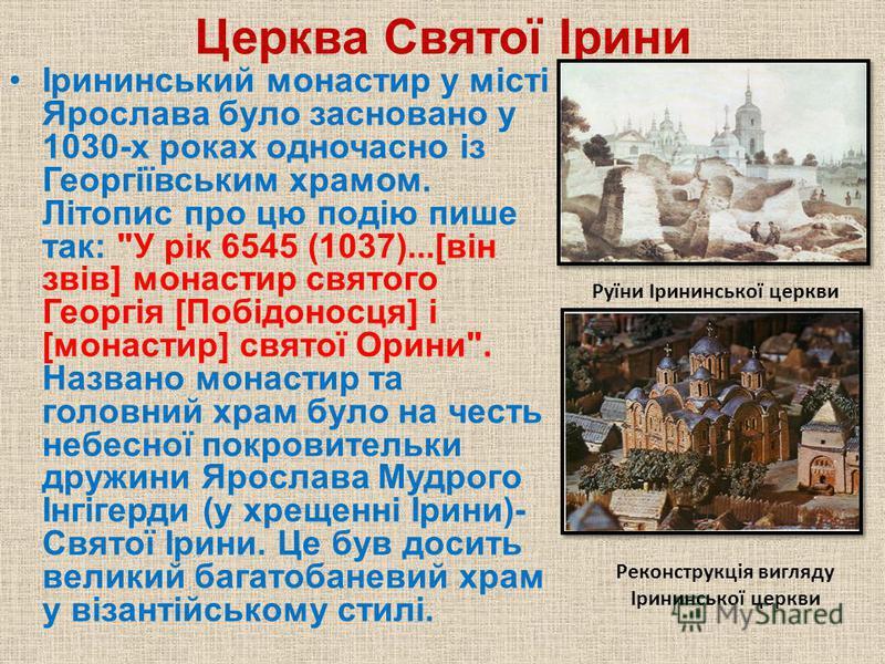 Церква Святої Ірини Ірининський монастир у місті Ярослава було засновано у 1030-х роках одночасно із Георгіївським храмом. Літопис про цю подію пиши так: