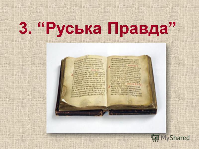 3. Руська Правда