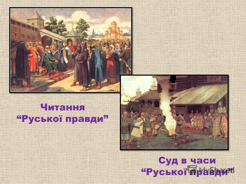 Суд в часы Руської правди Читання Руської правди