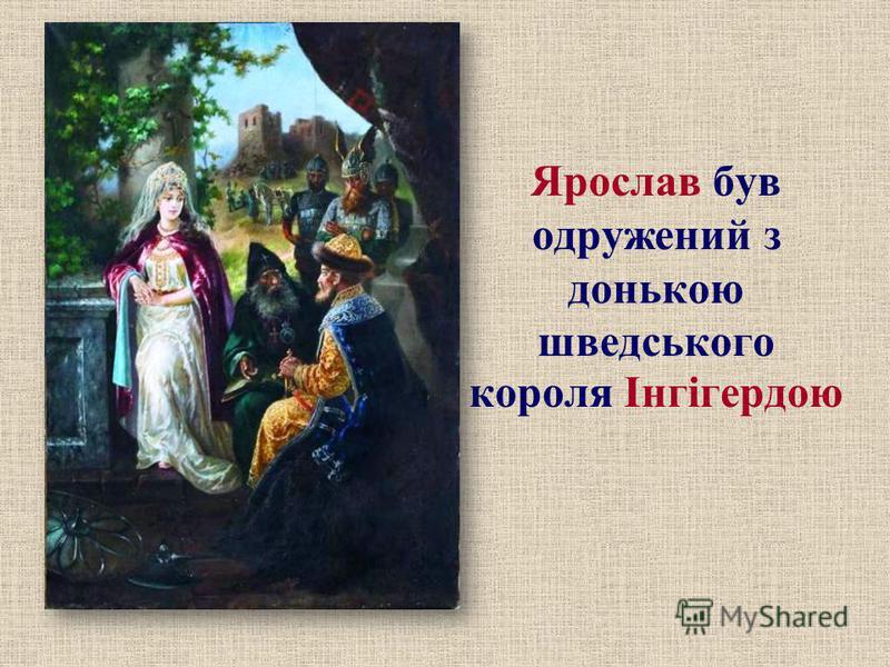 Ярослав був одружений з донькою шведського короля Інгігердою