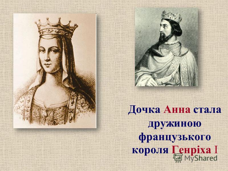 Дочка Анна стала дружиною французского короля Генріха І