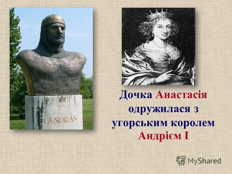 Дочка Анастасія одружилася з угорським королем Андрієм І