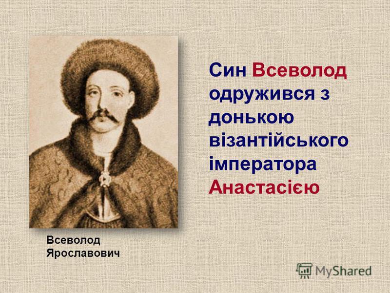 Син Всеволод одружився з донькою візантійського імператора Анастасією Всеволод Ярославович