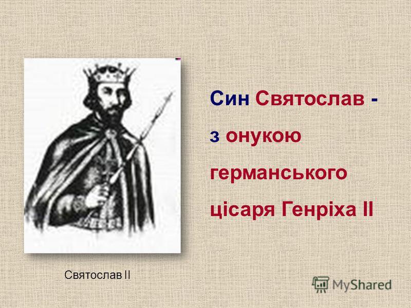 Святослав ІІ Син Святослав - з наукою германського цісаря Генріха ІІ