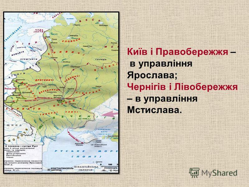 Київ і Правобережжя – в управління Ярослава; Чернігів і Лівобережжя – в управління Мстислава.