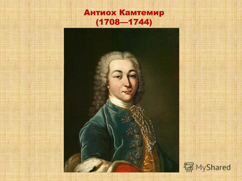 Антиох Камтемир (17081744)