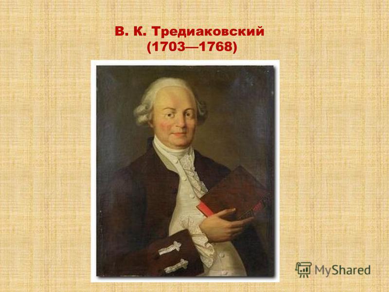 В. К. Тредиаковский (17031768)