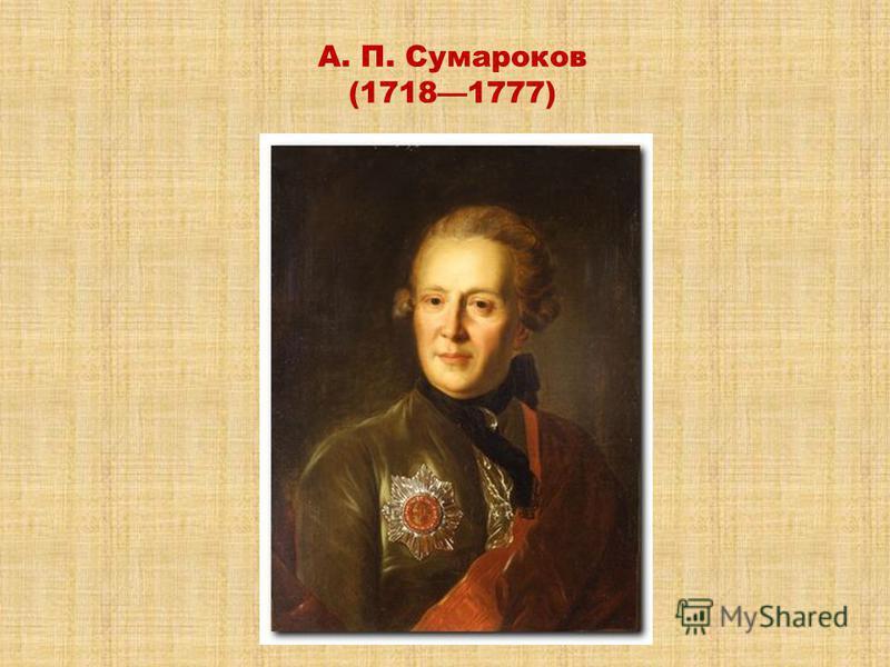 А. П. Сумароков (17181777)