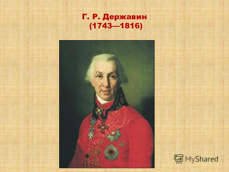 Г. Р. Державин (17431816)