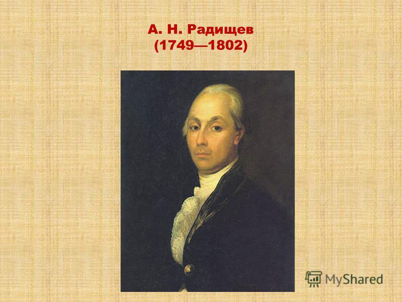 А. Н. Радищев (17491802)