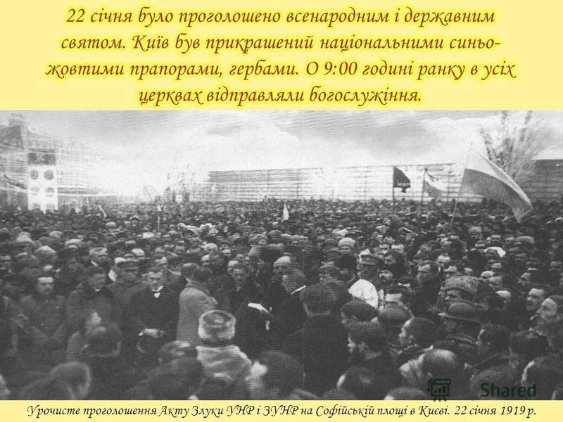 Урочисте проголошення Акту Злуки УНР і ЗУНР на Софійській площі в Києві. 22 січня 1919 р.