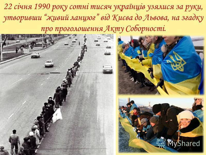 22 січня 1990 року сотні тысяч українців узялися за руки, отворивши живий ланцюг від Києва до Львова, на загадку про проголошення Акту Соборності.