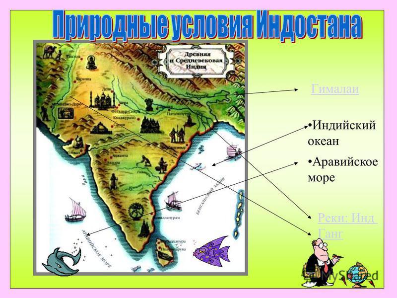Индийский океан Аравийское море Реки: Инд Ганг Гималаи