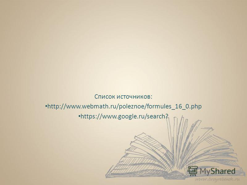Список источников: http://www.webmath.ru/poleznoe/formules_16_0. php https://www.google.ru/search?