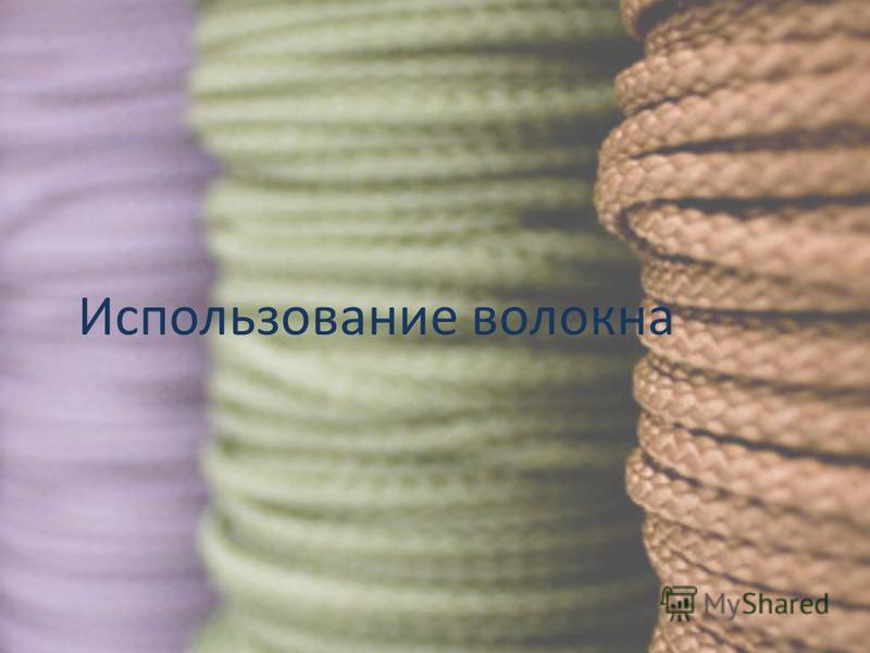 Использование волокна