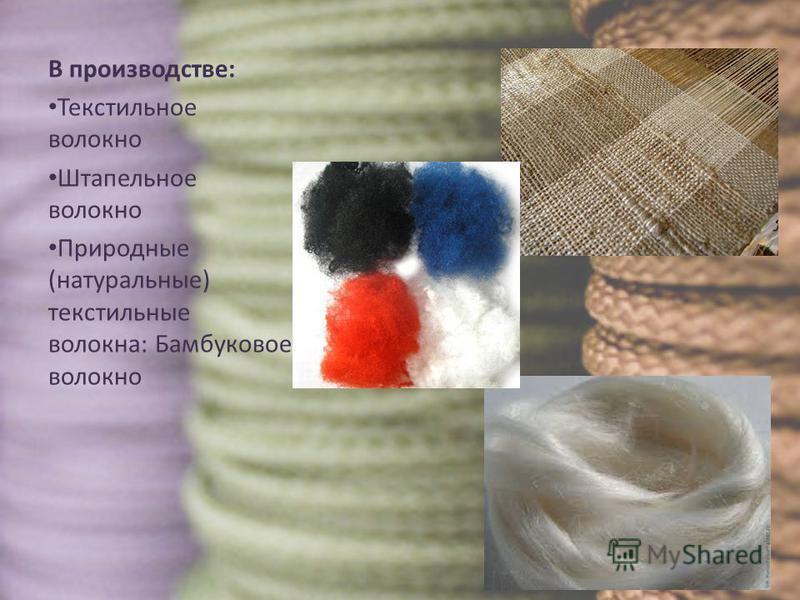 В производстве: Текстильное волокно Штапельное волокно Природные (натуральные) текстильные волокна: Бамбуковое волокно