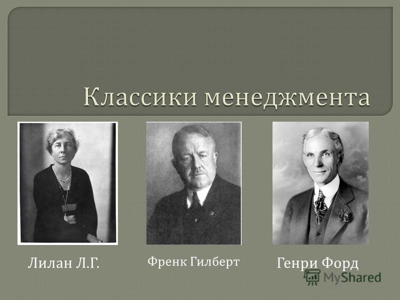 Лилан Л. Г. Генри Форд Френк Гилберт