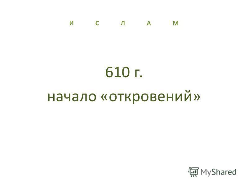 И С Л А М 610 г. начало «откровений»