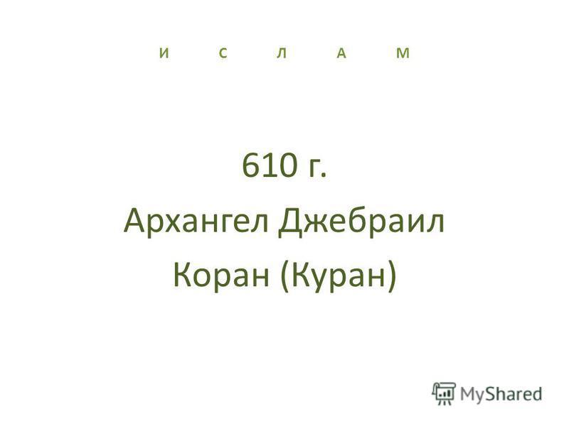 И С Л А М 610 г. Архангел Джебраил Коран (Куран)