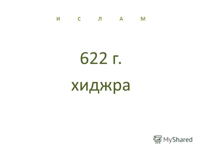 И С Л А М 622 г. хиджра
