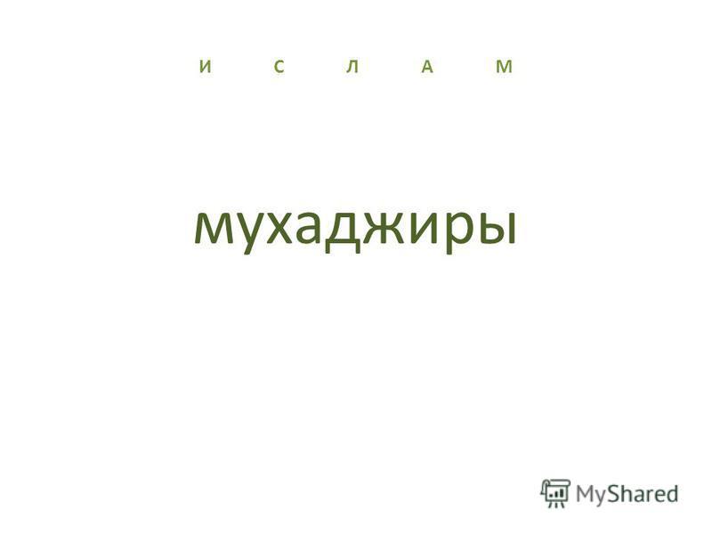 И С Л А М мухаджиры