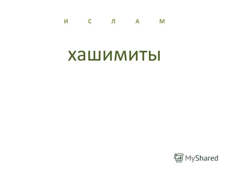 И С Л А М хашимиты