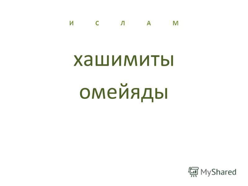 И С Л А М хашимиты омейяды
