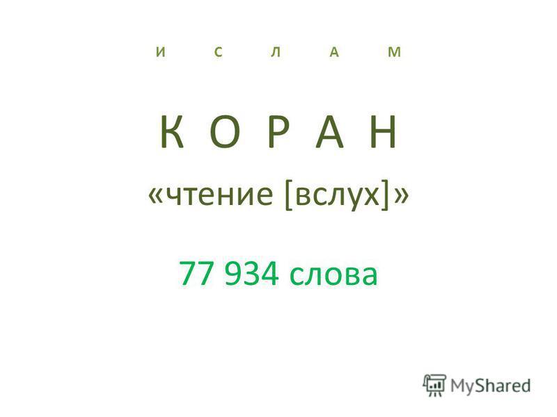 И С Л А М К О Р А Н «чтение [вслух]» 77 934 слова