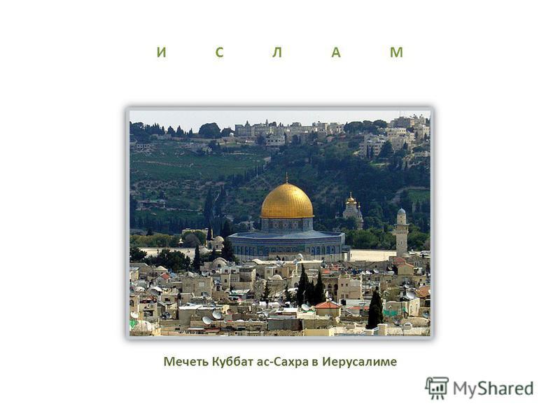 И С Л А М Мечеть Куббат ас-Сахра в Иерусалиме