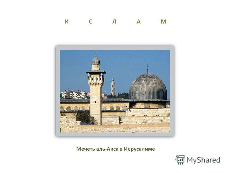 И С Л А М Мечеть аль-Акса в Иерусалиме