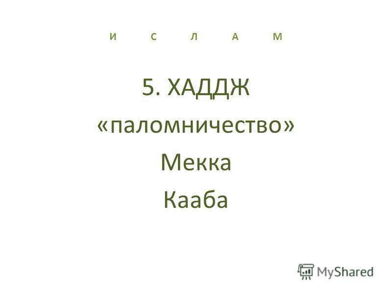 И С Л А М 5. ХАДДЖ «паломничество» Мекка Кааба