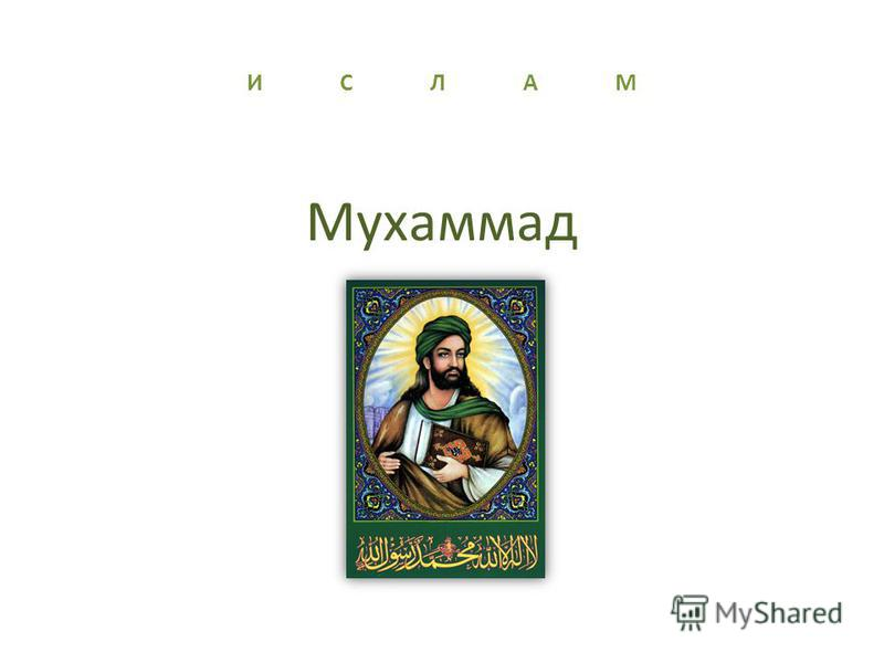 И С Л А М Мухаммад