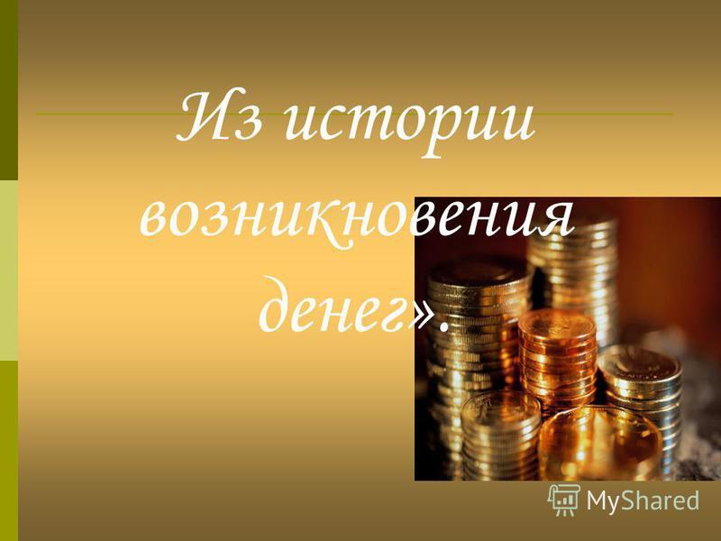 Из истории возникновения денег».