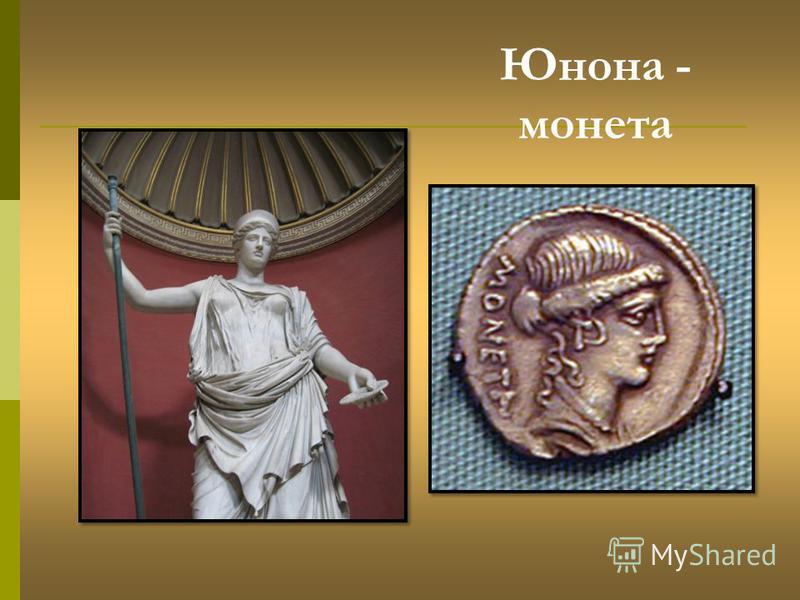 Юнона - монета