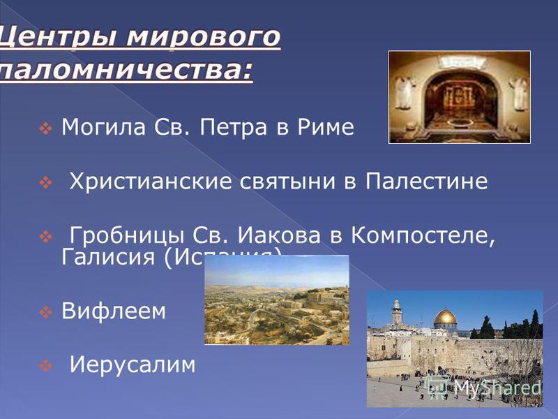 Могила Св. Петра в Риме Христианские святыни в Палестине Гробницы Св. Иакова в Компостеле, Галисия (Испания) Вифлеем Иерусалим
