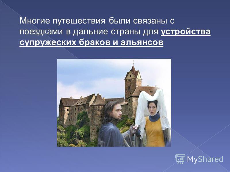 Многие путешествия были связаны с поездками в дальние страны для устройства супружеских браков и альянсов