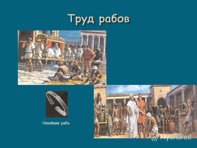 Ошейник раба