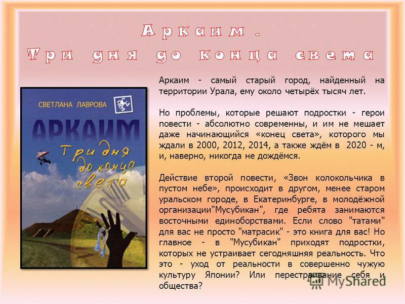 Аркаим - самый старый город, найденный на территории Урала, ему около четырёх тысяч лет. Но проблемы, которые решают подростки - герои повести - абсолютно современны, и им не мешает даже начинающийся «конец света», которого мы ждали в 2000, 2012, 201