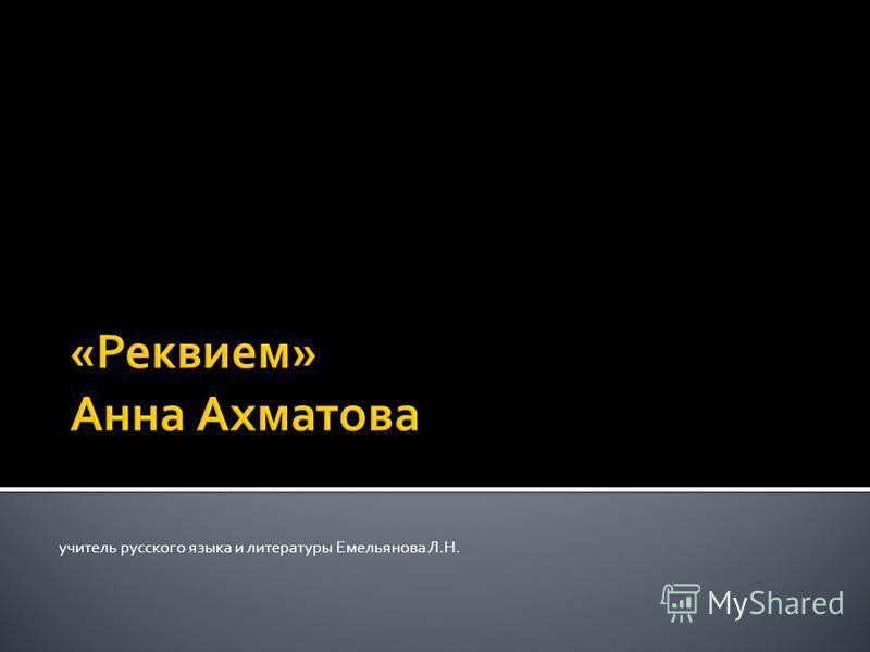 учитель русского языка и литературы Емельянова Л.Н.