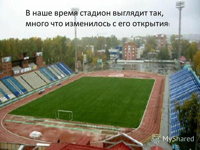Стадион Труд Основался в 1929 году Характеристики стадион: Размер 108*71 метр Жидкостная система обогрева Травяной газон Система освещения обеспечивает освещённость 1200 люкс Его вместительность 15 000 человек