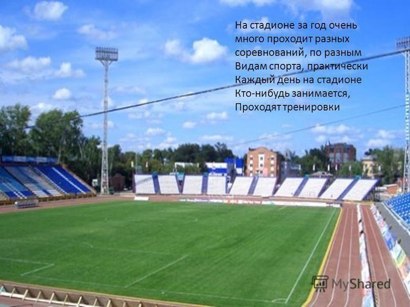 В наше время стадион выглядит так, много что изменилось с его открытия !